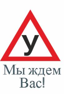 New_autoschoolvolgograd
