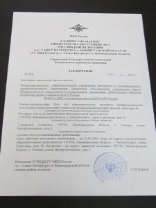г. Бокситогорск